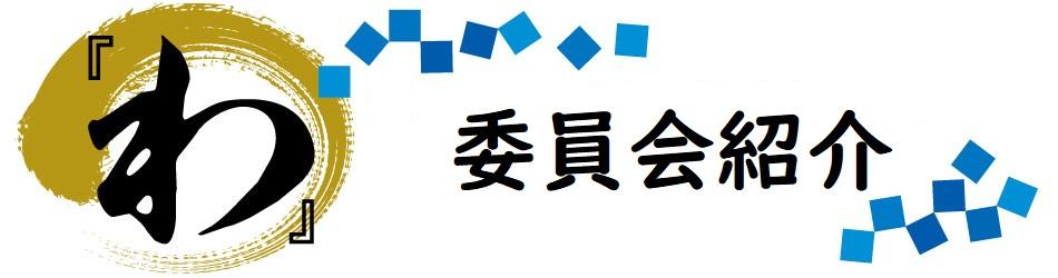 委員会紹介のイメージ